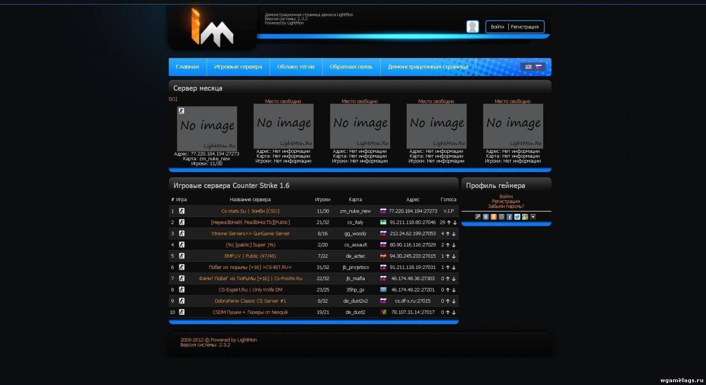 Шаблон для сайта мониторинга серверов openvpn сервер за натом